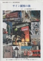 書籍 大系シリーズ サイン観察の旅 東京システック創立50周年記念 マスコミ文化協会