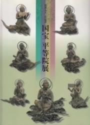 書籍 開創九五〇年記念 国宝 平等院展 東京国立美術館 朝日新聞社
