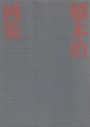 書籍 橋本治画集 橋本治 マドラ出版