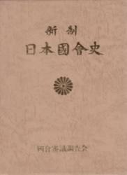 書籍 新制 日本國會史 中巻 日本国会年鑑編纂会 國會審議調査会