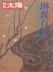 雑誌 別冊太陽 Spring 74 琳派百図 光悦・宗達・光琳・乾山 平凡社