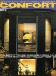 雑誌 季刊 インテリア・コーディネート・マガジン Confort No 1 特集・くらいあかり 建築資料研究社