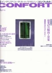 雑誌 季刊 インテリア・コーディネート・マガジン Confort No 16 特集 光と灯 建築資料研究社