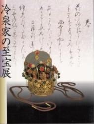 書籍 京の雅・和歌のこころ 冷泉家の至宝展 NHK NHKプロモーション