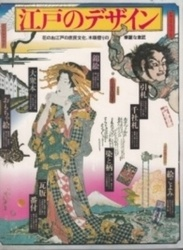 書籍 江戸のデザイン 木版摺りの華麗な意匠 ロマンムック 2 小学館