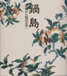 書籍 鍋島 藩窯から現代まで 神奈川県立博物館 集巧社