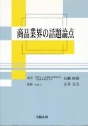 書籍 商品業界の話題論点 石動和裕 光陽企画
