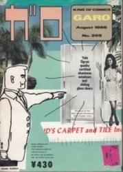 雑誌 月刊漫画 ガロ 1986年8月号 通巻265号 青林堂