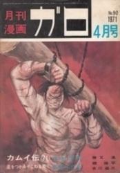 雑誌 月刊漫画 ガロ 1971年4月号 通巻90号 青林堂