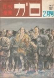 雑誌 月刊漫画 ガロ 1971年2月号 通巻87号 青林堂
