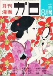 雑誌 月刊漫画 ガロ 1971年8月号 通巻96号 青林堂