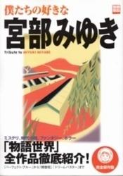 雑誌 別冊宝島 865 僕たちの好きな宮部みゆき 完全保存版 宝島社
