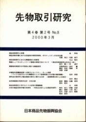 雑誌 先物取引研究 第四巻第二号 No 8 2000年3月 日本商品先物振興協会