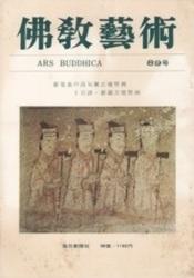 雑誌 仏教芸術 89号 新発表の高句麗古墳壁画と百済・新羅古墳壁画 毎日新聞社