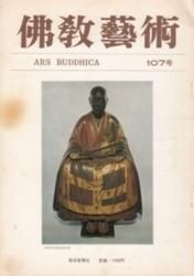 雑誌 仏教芸術 107号 正統院仏国国師坐像 毎日新聞社
