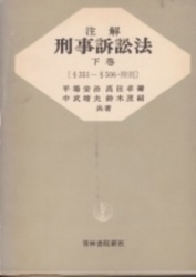 書籍 注解 刑事訴訟法 下巻 平場安治 中武靖夫 他 青林書院新社