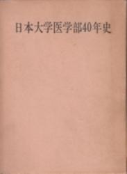 書籍 日本大学医学部四十年史