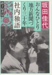 書籍 社内独語 おんなひとり地方新聞づくり三十年 坂田佳代 砂子屋書房