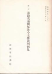 書籍 改訂 道路交通関係法令主要裁判例集 法務省刑事局