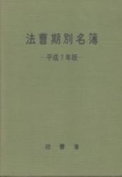 書籍 法曹期別名簿 平成7年版 法曹会