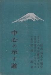 書籍 中心の示す道 常岡一郎 実業之日本社