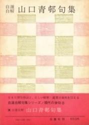 書籍 自選自解 山口青邨句集 現代の俳句 8 白鳳社