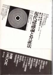 書籍 現代認識論と弁証法 瀬戸明 汐文社