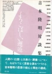 書籍 吉本隆明対談集 よろこばしい邂逅 山本耀司 他 青土社