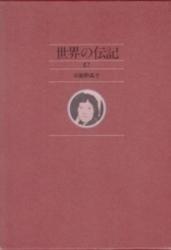 書籍 世界の伝記 与謝野晶子 桂木寛子 ぎょうせい