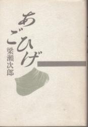 書籍 あごひげ 梁瀬次郎 図書出版社