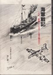 書籍 海軍戦記 われ 単艦シンガポール港占領せり 羽仁謙三 メディックス