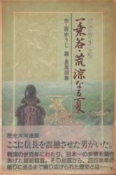 書籍 越前朝倉物語 一乗谷・荒涼なる夏 西ゆうじ 長尾朋寿 福井県