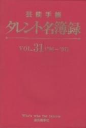 書籍 タレント名簿録 96 97 Vol 31 芸能手帳 音楽専科社