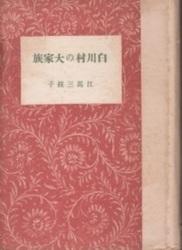 書籍 白川村の大家族 女性叢書 江馬三枝子 三國書房