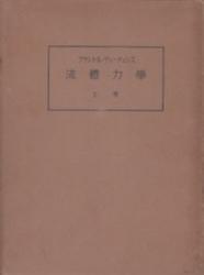 書籍 学力体流 上巻 プラントル・ティーチェンス コロナ社