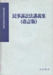 書籍 民事訴訟法講義案 改訂版 裁判所職員総合研修所監修 司法協会