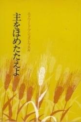 書籍 主をほめたたえよ エドワード・ブジョストフスキ 日本基督教団出版局