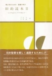 書籍 青少年のための旧約読本 II 平出亨 中家誠 日本基督教会教育委員会