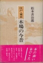 書籍 江戸・東京 木場の今昔 松本善治郎 日本林業調査会