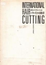 書籍 世界のトップヘアクリエーターによるヘアモードとカット技術全書 INTEBEC