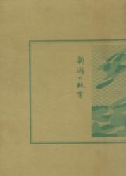 書籍 新潟の林業 第23回全国植樹祭記念誌編集委員会