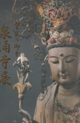 書籍 皇室の御寺 泉涌寺展 朝日新聞社