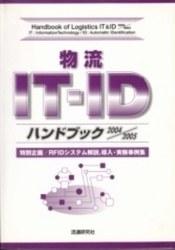 書籍 物流IT・IDハンドブック 2004-2005 流通研究社
