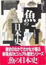 書籍 自然と人間の日本史 1 魚の日本史 矢野憲一 新人物往来社