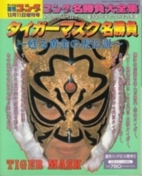 雑誌 週刊ゴング12月11日増刊号 タイガーマスク名勝負 日本スポーツ出版社
