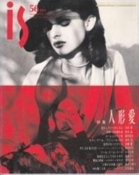 雑誌 is 1992 56号 特集 人形愛 ポーラ文化研究所