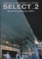 書籍 SELECT 2 World Restaurants & Bars 書店建築社