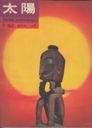 雑誌 太陽 1963年7月創刊号 平凡社