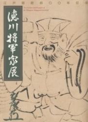 書籍 徳川将軍家展 江戸開府四〇〇年記念 NHKプロモーション