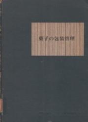 書籍 菓子の包装管理 日本食品包装研究会 ビジネスセンター社
